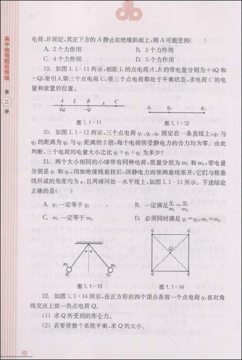电阻定律 4电功和电功率 第二节电动势闭合电路欧姆定律