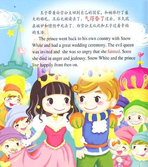 双语试听版经典童话绘本 白雪公主 青蛙王子
