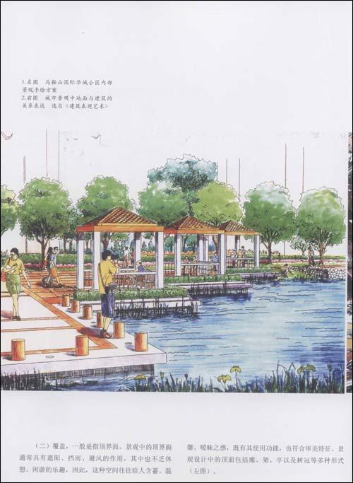 课程系列·手绘景观设计