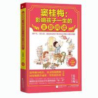 窦桂梅:影响孩子一生的主题阅读(小学6年级专用)