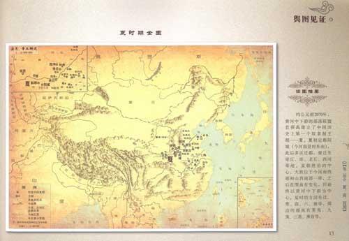 地图的见证:中国疆域变迁与地图发展-《地图的见证