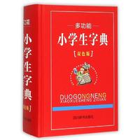 多功能小学生字典