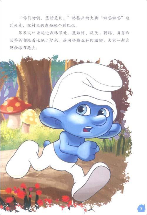 蓝精灵:电影美绘故事