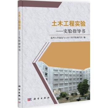土木工程实验:实验指导书