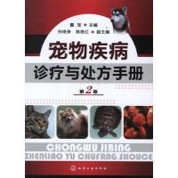 宠物疾病诊疗与处方手册