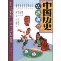中国孩子历史大讲堂•中国历史小故事4