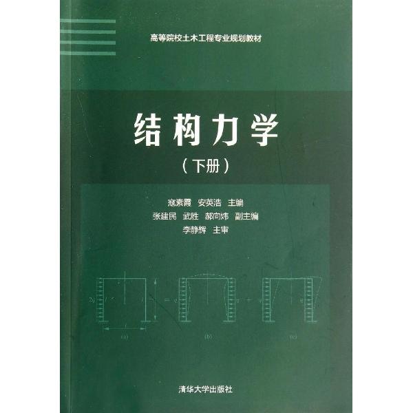 结构力学(下册)/寇素霞/高等院校土木工程专业规划教材