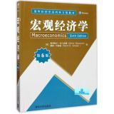 宏观经济学(第6版)/(美)奥利维尔.布兰查德