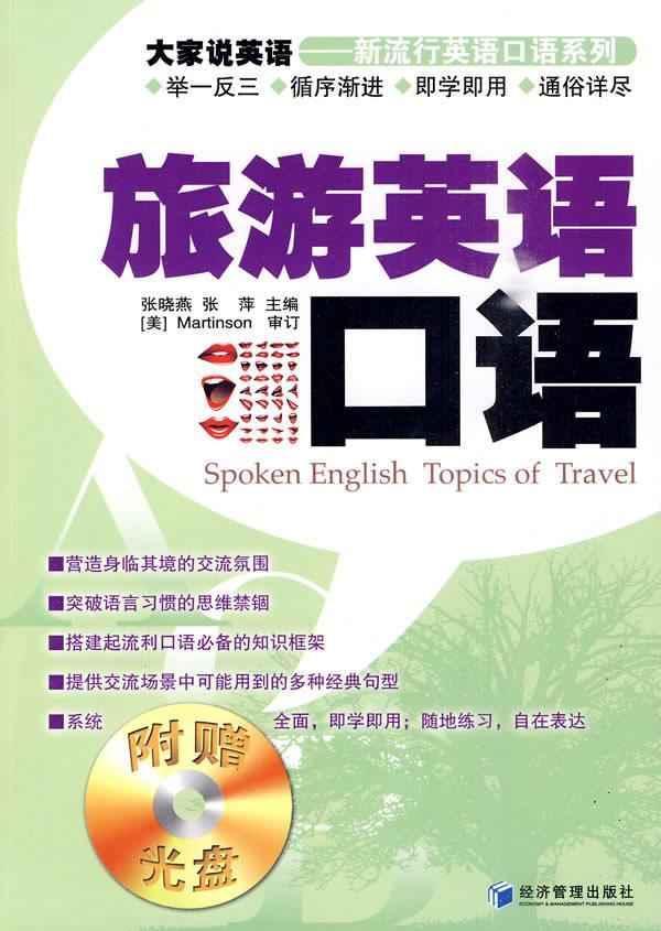 旅游英语口语 ,旅游语言学习