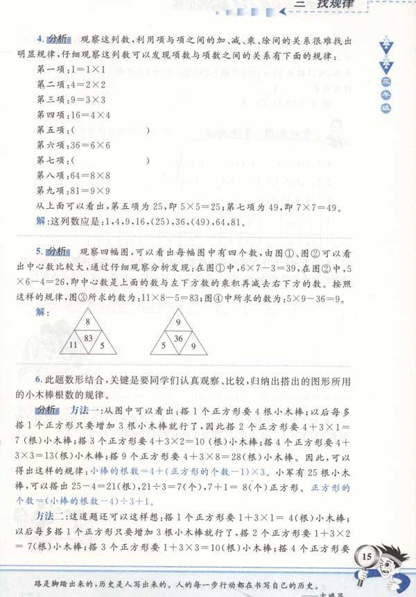 解决问题(小学数学三年级)