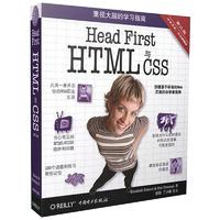 Head First HTML与CSS(第2版)