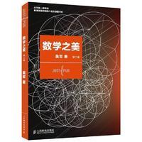 数学之美(第2版)