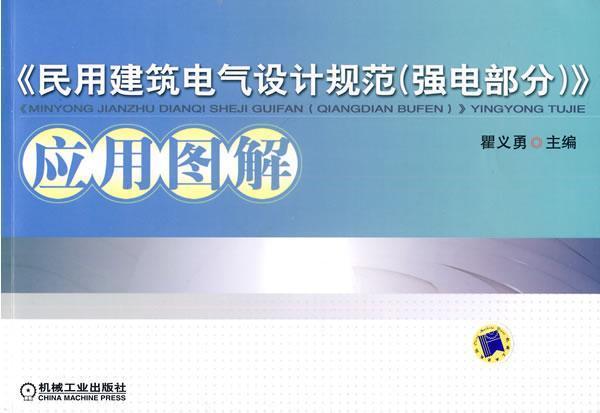 民用建筑电气设计规范(强电部分)应用图解 免运费