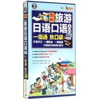 旅游日语口语入门:大家的日本旅游口袋书