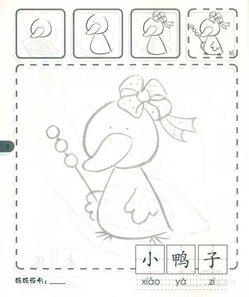 教师节快乐简笔画涂色打印内容图片展示