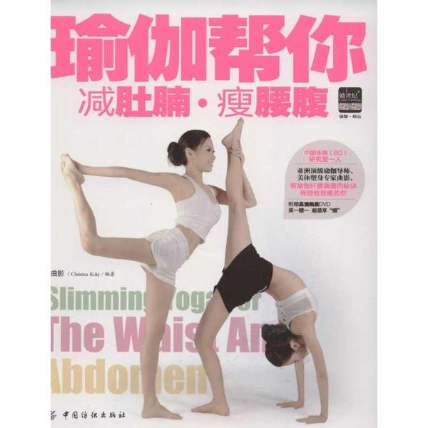 瑜伽帮你减肚腩瘦腰腹-曲影-健身与保健-文轩网