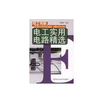 电工实用电路精选-陈家斌主编-电工技术-文轩网