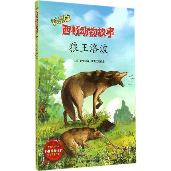 西顿动物故事狼王洛波(彩绘版)