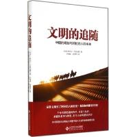 文明的追随:中国的崛起与阿拉伯人的未来