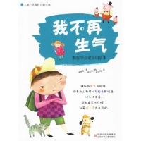 儿童心灵成长自助宝典 •我不再生气:教你学会宽容的故事:教你学会宽容的故事