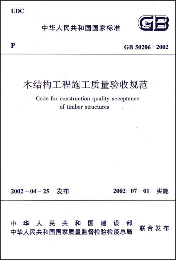 木结构工程施工质量验收规范gb50206-2002