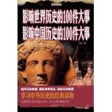 影响世界历史的100件大事 影响中国历史的100件大事