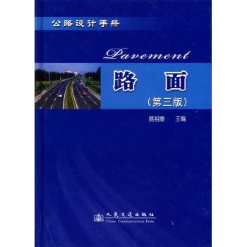 路面/公路设计手册(第三版)