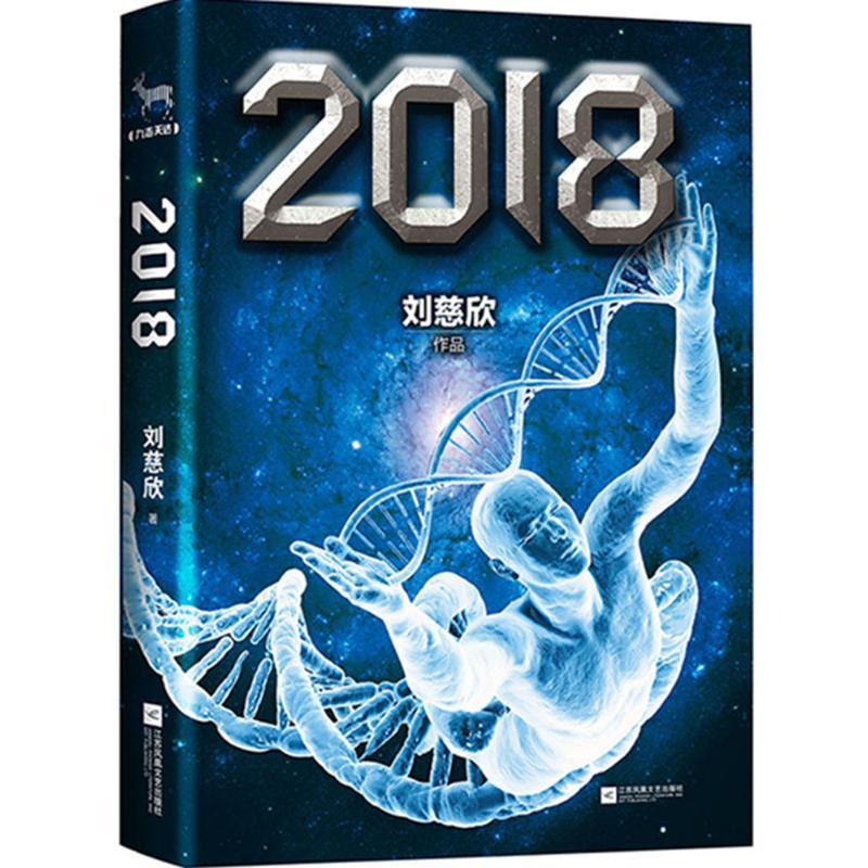 2018 刘慈欣著