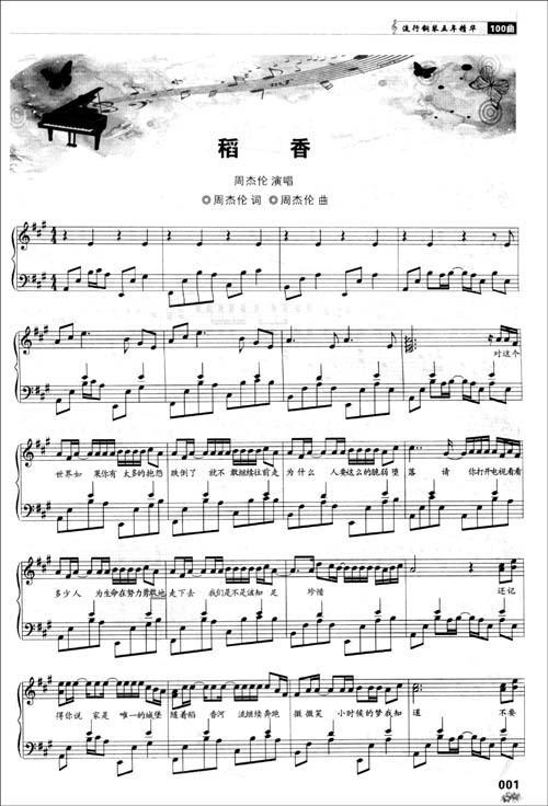 94.雨中的旋律