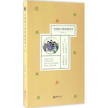 写给孩子的经典读本(第3辑共4册)