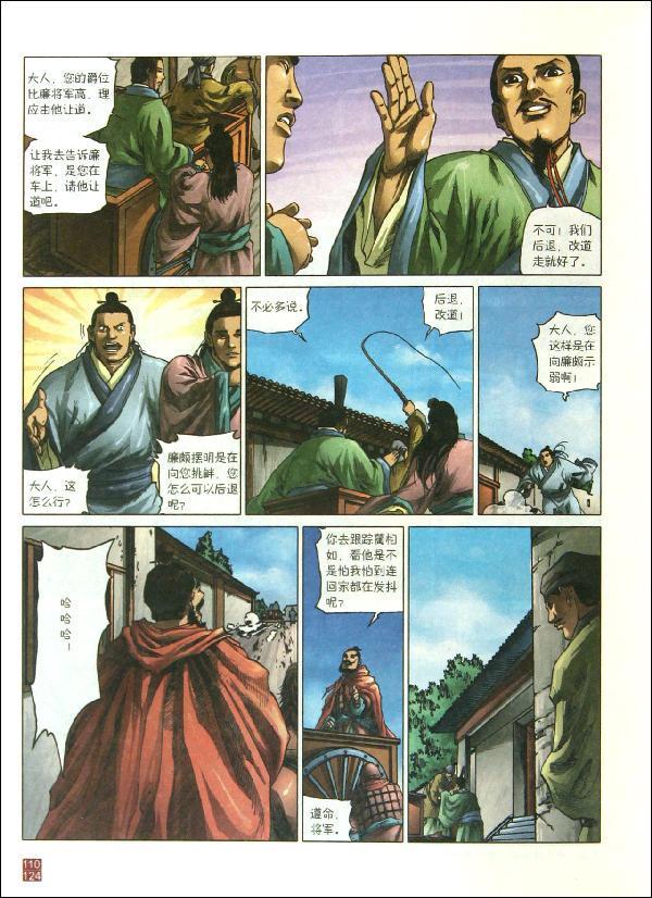 """完璧归赵将相和-""""漫说中国历史""""编委会-漫画/绘本"""