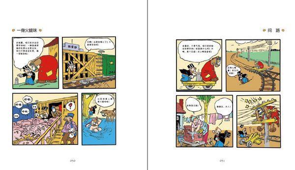 漫画馆系列:捣蛋老头高格尔(美国