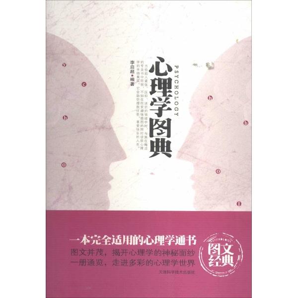 心理学图典-李启超-心理学-文轩网