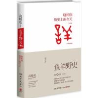 鱼羊野史:晓松说历史上的今天(1)