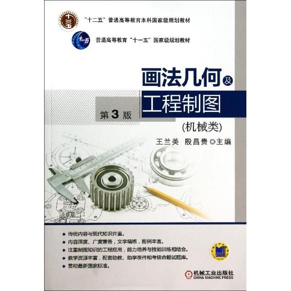 机械类/画法几何及工程制图(第3版)-王兰美//殷昌贵