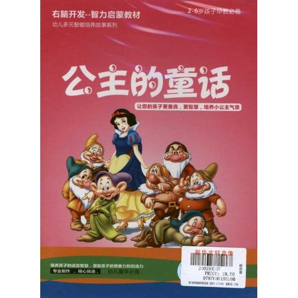 精选动物童话,带领孩子走进纯真的动物世界王国