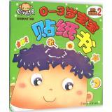 0~3岁宝宝贴纸书(2)