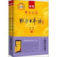 新版中日交流标准日本语初级(第2版):人民教育出版社与日本光村图书出版株式会社通力合作、精心编写的一套日语自学读本
