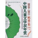 故事卷1/中国儿童文学双年赏