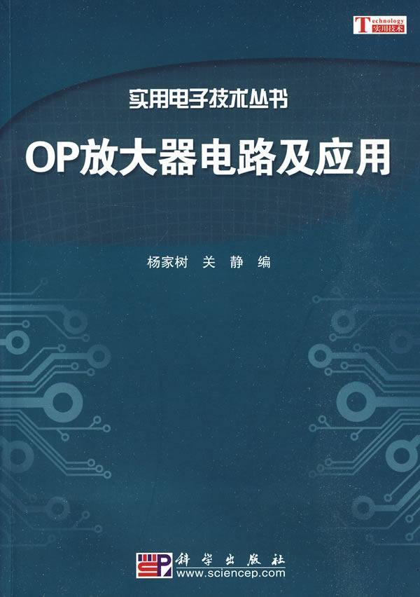 op放大器电路及应用/实用电子技术丛书