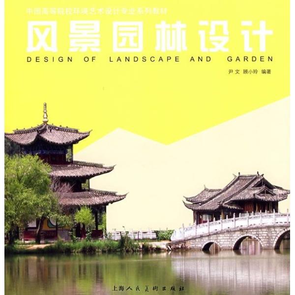 国内外优秀的园林风景设计图片
