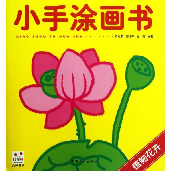 幼儿园植物记录封面