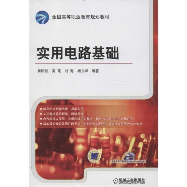 实用电路基础-袁明波,等-电工技术-文轩网