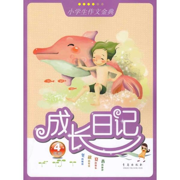 成长日记(4)--儿童文学-文轩网
