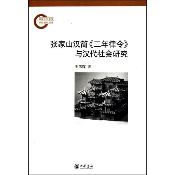 张家山汉简《二年律令》与汉代社会研究