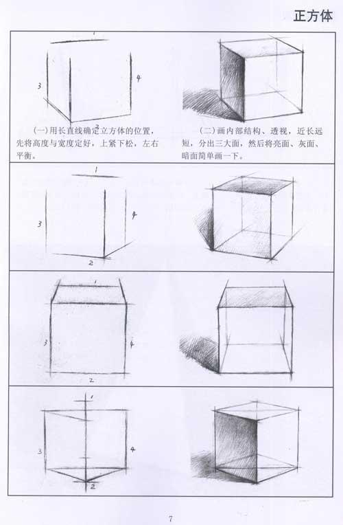 立方体一点透视图片