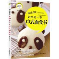 我的第一本中式面食书:面面俱到