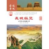 长城纵览:古代浩大的防御工程
