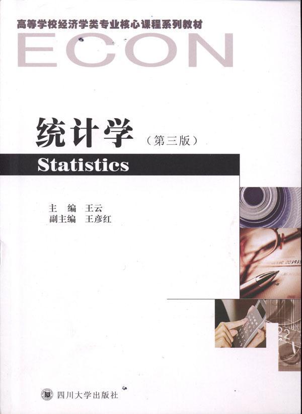 统计学(第三版),经管专业