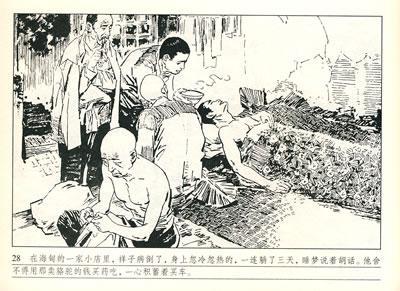 这是旧中国老北京贫苦市民的典型 命运.